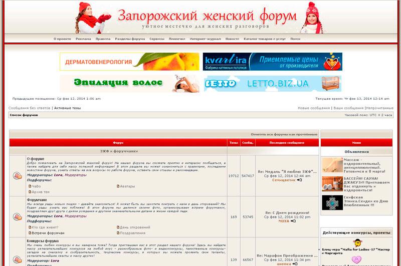 запорожский женский форум