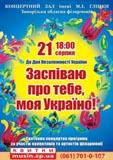 21-08-ukraine-350x496_-_kopiya.jpg