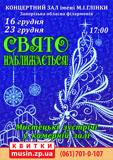 afisha_-_svyato_nablizhaietsya_-_musin-350x496_-_kopiya.jpg