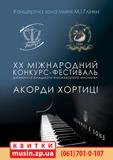 akkordshortmusinlogo-350x496_-_kopiya.png
