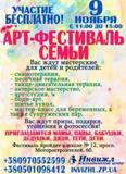 art-festival-semi_5124.jpg