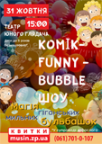 boolbleshow-350x496_-_kopiya.png