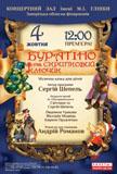 buratino-ta-skripkoviy-klyuchik19465.jpg