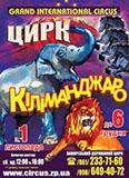 cirk-kilimandzharoy_7917.jpg