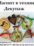 dekupazh-magnitika_3017.jpg