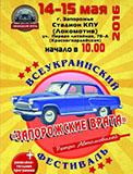 festival-retro-avtomobiley-zaporozhskie-vrata-21860_-_kopiya.jpg