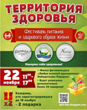 festival-territoriya-zdorovya16524.jpg