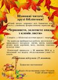 floristicheskaya-feeriya-v-biblioteke-yunyy-chitatel16206.jpg