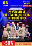 glinka030121men-50-350x496_-_kopiya.png