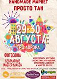 hand-made-market-prosto-taky_7554.jpg