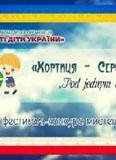khortica-serdce-evropy_7889.jpg