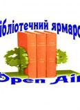 kopiya_bibliotechnaya-yarmarka-open-airy_7444.jpg