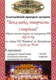 kopiya_blagodiyniy-yarmarok-hend-meydu16703.jpg