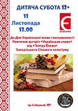 kopiya_dityacha-subota-poetichna-zustrich-ukrayinske-slovo25679.jpg
