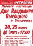 kopiya_dni-vladimira-vysockogo-v-zaporozhe_6927.jpg