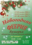 kopiya_feeriya.jpg