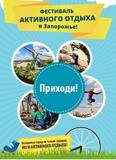 kopiya_festival-aktivnogo-otdykha_7454.jpg