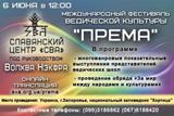 kopiya_festival-vedicheskoy-kultury-prema18372.jpg