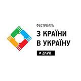 kopiya_festival-z-krayini-v-ukrayinu22385.jpg