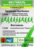 kopiya_festival-zdorovogo-obraza-zhizni17824.jpg