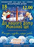 kopiya_k-nashemu-domu-nikolay-idet23633.jpg