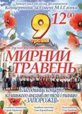 kopiya_kazackiy-ansambl-pesni-i-tanca-zaporozhcyy_301.jpg