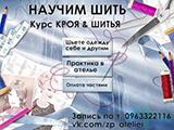kopiya_kursy-kroya-i-shitya-shit-s-nulya23275.jpg