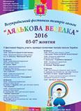 kopiya_lyalkova-veselka_27.jpg