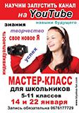 kopiya_master-klass-kak-zapustit-kanal-na-youtube23983.jpg