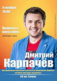 kopiya_master-klass-ot-dmitriya-karpacheva23253.jpg