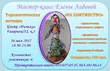 kopiya_motanka-na-zamuzhestvo24619.jpg