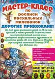 kopiya_pashalnyy-master-klass17740.jpg