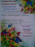 kopiya_prazdnik-vesny17742.jpg