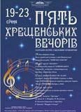 kopiya_pyat-kreschenskikh-vecherov_48.jpg