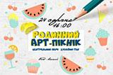 kopiya_rodinniy-art-piknik22730.jpg