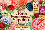 kopiya_semeynyy-prazdnik-ko-dnyu-konstitucii22226.jpg
