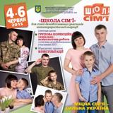 kopiya_shkola-semi18396.jpg
