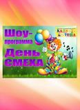 kopiya_shou-programma-den-smeha17852.jpg