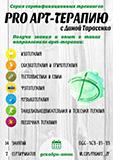 kopiya_sistema-sertifikacionnyh-treningov-po-telesno-orientirovannoy-art-terapii23464.jpg