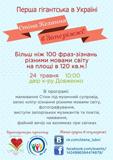 kopiya_stena-lyubvi-v-zaporozhe18255.jpg