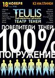 kopiya_teatr-teney-teulis23325.jpg
