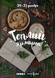 kopiya_tepliy-yarmarok23874.jpg