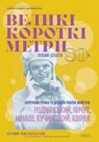 kopiya_velikie-korotkie-metry.filmy-debyuty-80-h18394.jpg