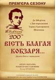 kopiya_vist-blagaya-kobzarya.17478.jpg