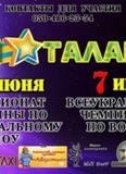 kopiya_ya-talant_7391.jpg