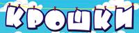 kroshki-logo.jpg