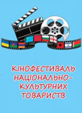 ktnofestival-nactonalno-kulturnikh-tovaristv_10487.jpg