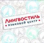 lingvostil-1.jpg
