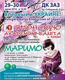 marimo-yaponskaya-akademiya-baleta22479_-_kopiya.jpg