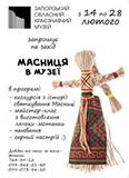 maslyana-v-muzeji_9405.jpg